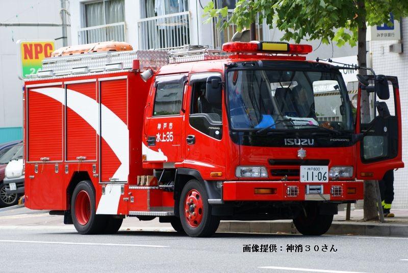 神消30さん提供画像 (神戸市消防...